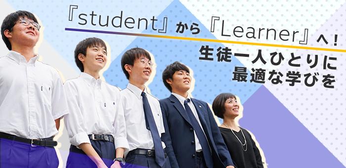 『student』から『Learner』へ! 生徒一人ひとりに最適な学びを