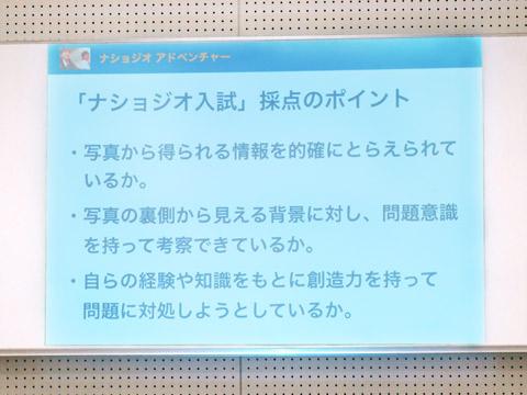 「ナショジオ入試」採点のポイント