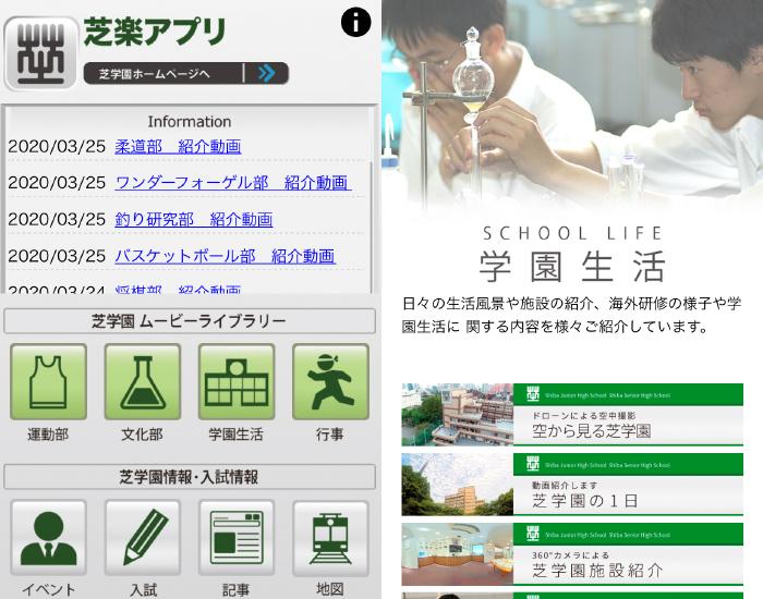 学校公式アプリ