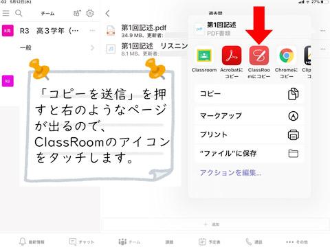 ICT活用マニュアル