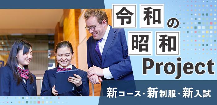 令和の昭和Project  新コース・新制服・新入試