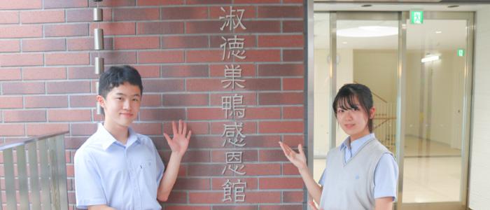 生徒の希望を叶える施設 新棟「感恩館」