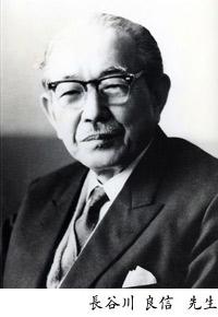 長谷川 良信 先生
