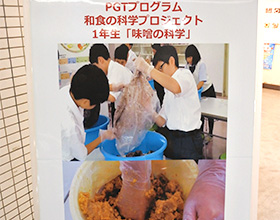 和食の科学プロジェクト