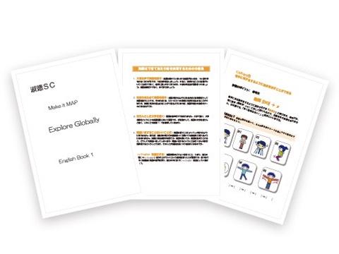 淑徳SCオリジナル教材「Explore Globally Book 1~Book 3」。文法法、表現力、語彙力、リスニング力などを総合的に学ぶことができます。
