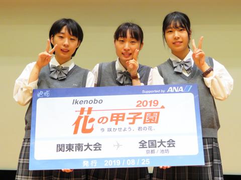 華道部の実力も他の部活動に負けてはいません。昨年度は「Ikenobo花の甲子園2019」関東南大会優勝、全国大会敢闘賞と、大奮闘。池坊の先生による指導のもと、確実に力をつけている部員たちはまだまだ成長途中。今後の活躍も楽しみです。