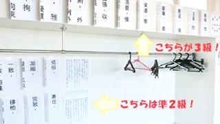 教室や廊下に掲示された検定用の単語たち