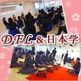 DFL& 日本学