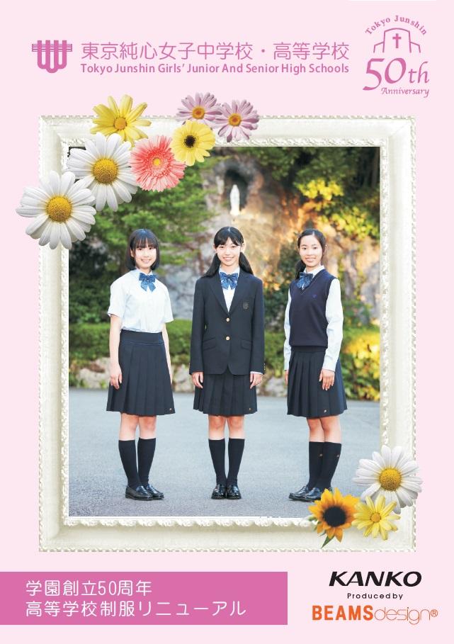 制服写真2