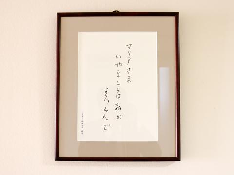 """谷内さんは、何をするにも""""喜んで""""という言葉が行動の原動力になっていると語る。"""