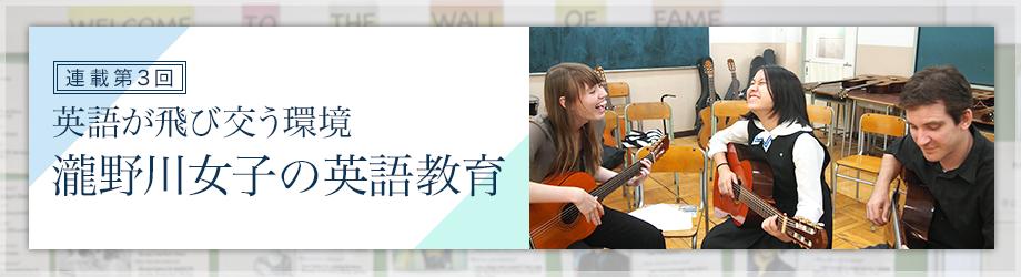 瀧野川女子の英語教育