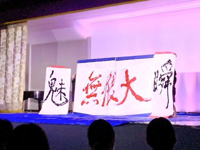 書道部の中3生が表現した2019年のテーマ「我ら乙女、無限大」