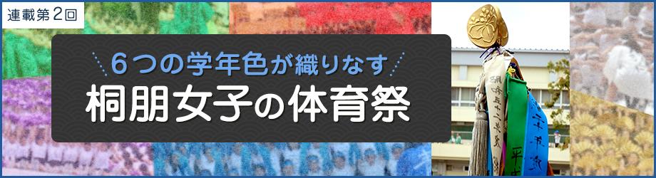 桐朋女子の体育祭
