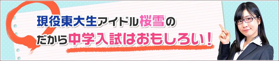 現役東大生アイドル桜雪の『だから中学入試はおもしろい!』