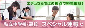 私立中学校・高校 スペシャル連載