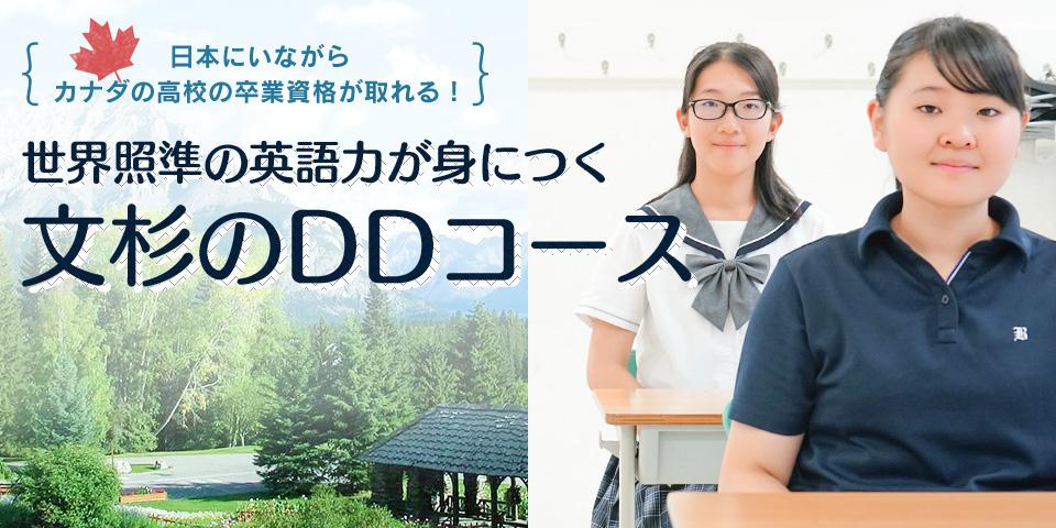 日本にいながらカナダの高校の卒業資格が取れる! 世界照準の英語力が身につく文杉のDDコース