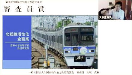 京華の鉄道研究部は今年、全国高校生地方鉄道交流会で審査員特別賞を受賞!