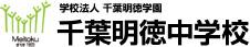 千葉明徳中学校ロゴ