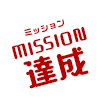 mission達成
