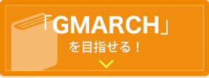 「GMARCH」を目指せる!
