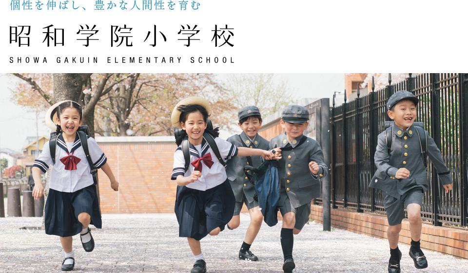 個性を伸ばし、豊かな人間性を育む 昭和学院小学校