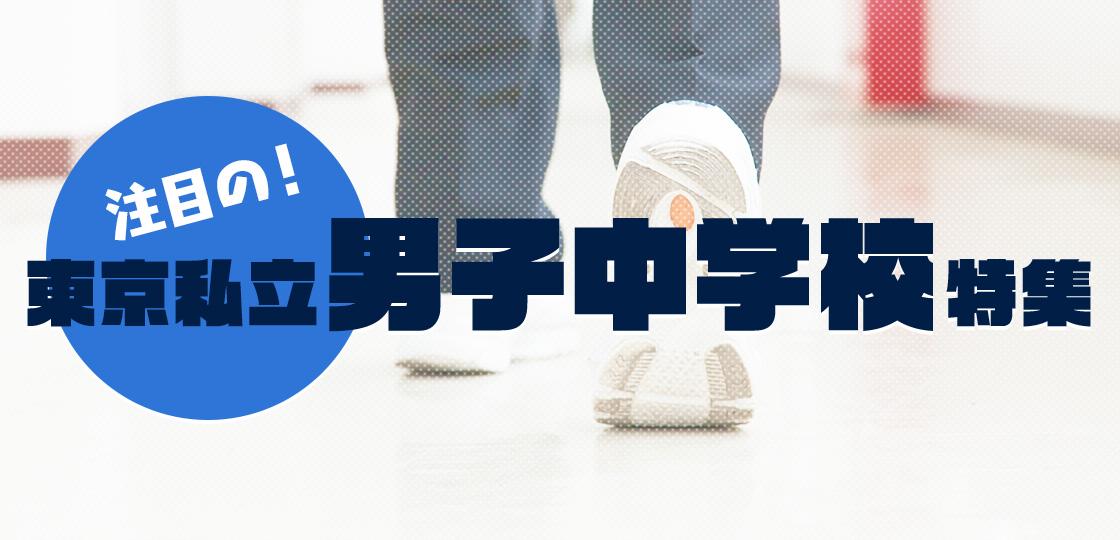 注目の! 東京私立男子中学校特集