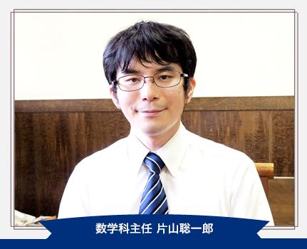 数学科主任 片山聡一郎