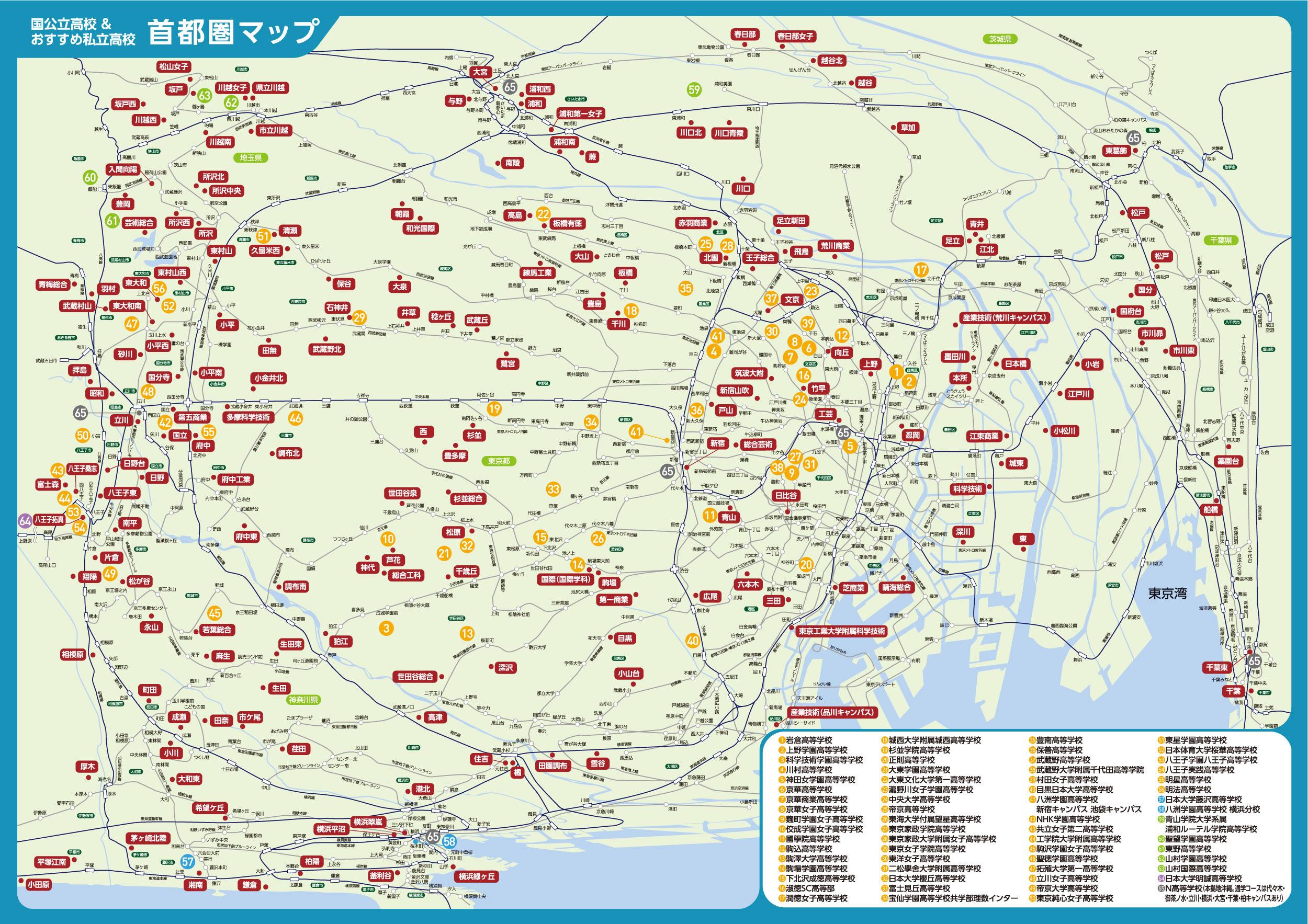 国公立高校&おすすめ私立高校 アクセスマップ
