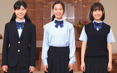 東京純心女子高等学校
