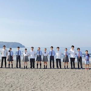 湘南学園中学校高等学校