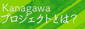 Kanagawaプロジェクトとは?