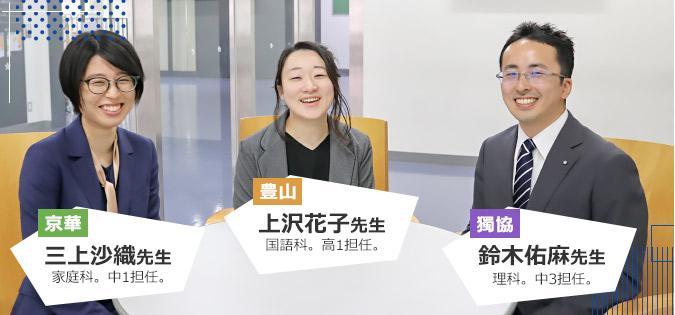 三上先生・上沢先生・鈴木先生