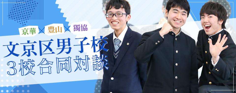 京華×豊山×獨協 文京区男子校 3校合同対談