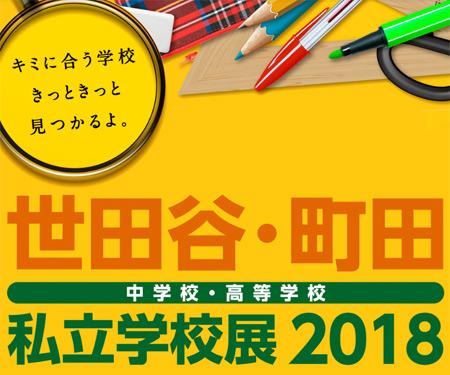 世田谷・町田中学校・高等学校私立学校展2018