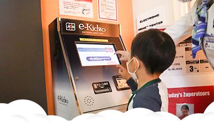 電子マネーセンター