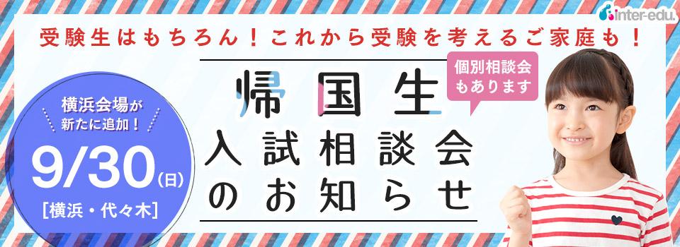 帰国生入試特別相談会のお知らせ