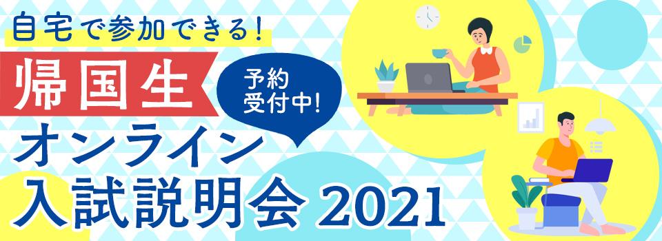 帰国生オンライン入試説明会2021