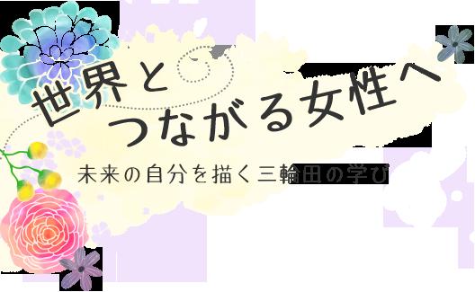 世界とつながる女性へ 未来の自分を描く三輪田の学び