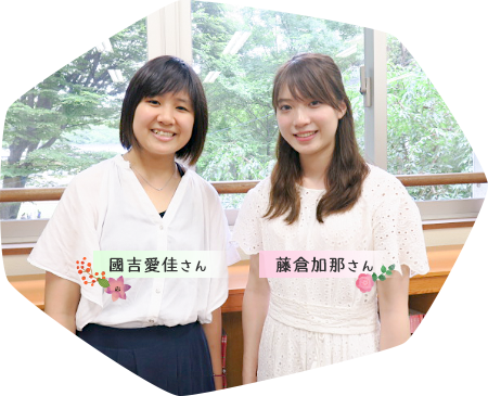 國吉さんと藤倉さん