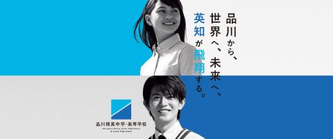 品川翔英中学校