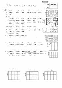 武蔵算数問題