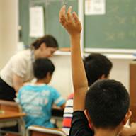 [体験授業]元気よく手をあげる小学生