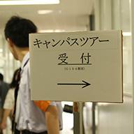 [キャンパスツアー]人気のためA班、B班に分かれて案内も