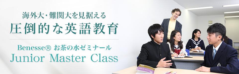 海外大・難関大を見据える 圧倒的な英語教育 中1からのグローバルリーダー養成講座 Benesse お茶の水ゼミナール「Junior Master Class」徹底取材