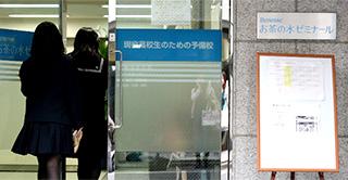 お茶の水ゼミナール 東京本校