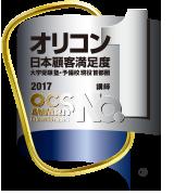 オリコン日本顧客満足度第1位