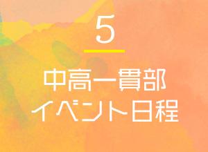 中高一貫部イベント日程