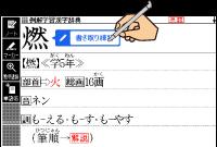 漢字辞典 解説