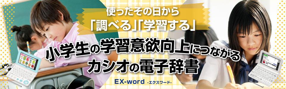 使ったその日から「調べる」「学習する」小学生の学習意欲向上につながるカシオの電子辞書EX-word-エクスワード-