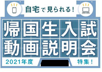 2021年度帰国生入試動画説明会特集